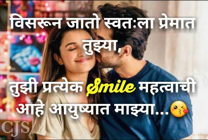 🌹प्रेमरंग - विसरून जातो स्वतःला प्रेमात तुझ्या , तुझी प्रत्येक smile महत्वाची आहे आयुष्यात माझ्या . . . CJS A - ShareChat