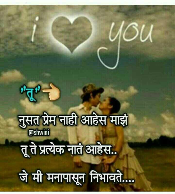 🌹प्रेमरंग - is you @ shwini नुसत प्रेम नाही आहेस माझं तू ते प्रत्येक नातं आहेस . . जे मी मनापासून निभावते . . . . - ShareChat