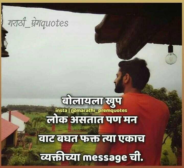🌹प्रेमरंग - मराठी _ प्रेमquotes instal @ marathi _ premquotes बोलायला खुप लोक असतात पण मन वाट बघत फक्त त्या एकाच व्यक्तीच्या messageची . - ShareChat
