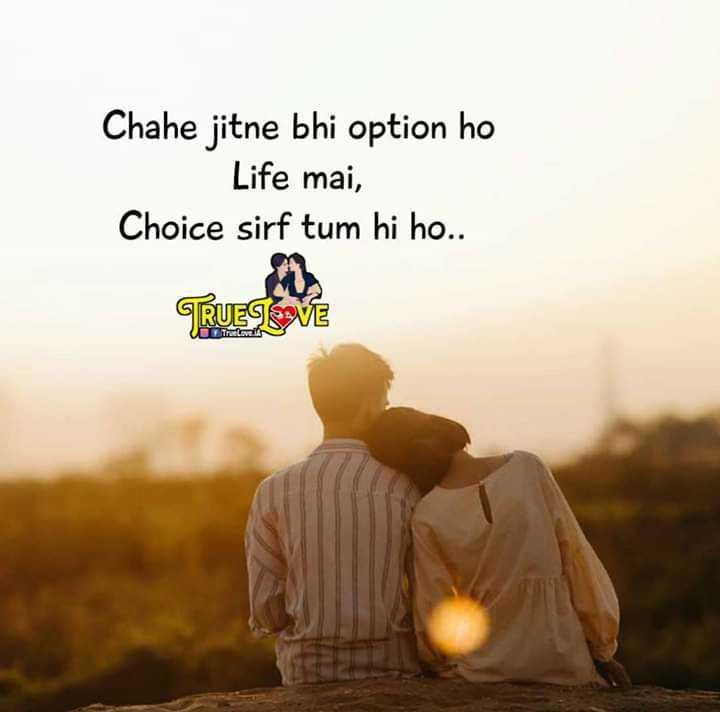 🌹प्रेमरंग - Chahe jitne bhi option ho Life mai , Choice sirf tum hi ho . . TRUELOVE - ShareChat