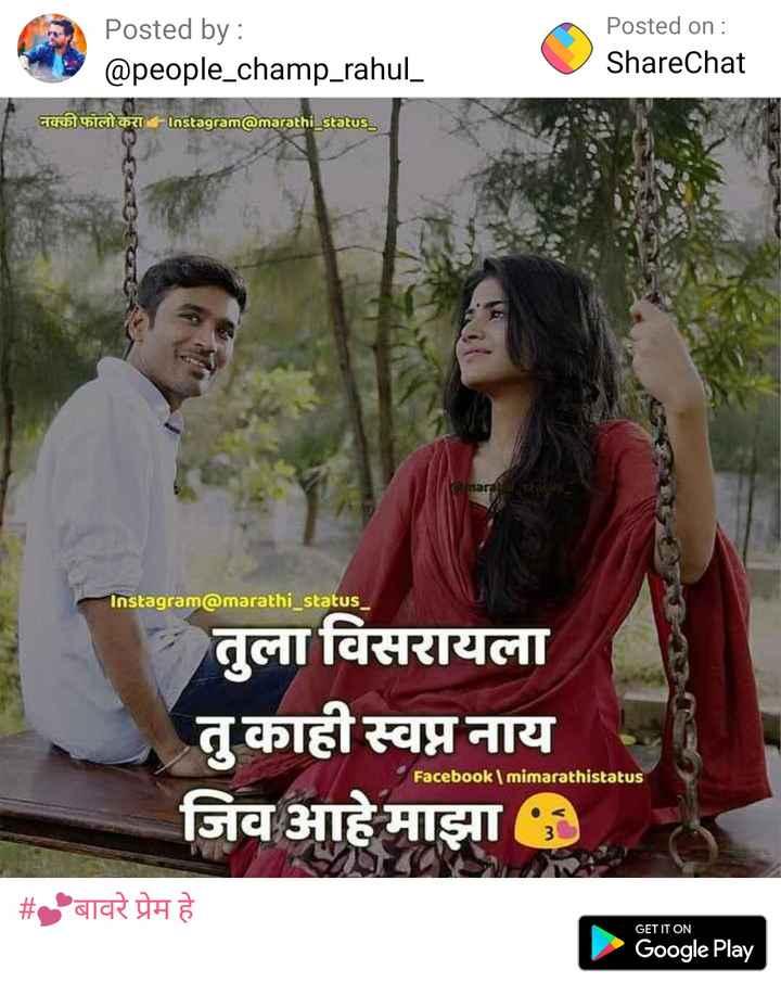 🌹प्रेमरंग - Posted by : @ people _ champ _ rahul _ Posted on : ShareChat ETORRI SIG DET + - Instagram @ marathi _ status _ nar Instagram @ marathi Status तुला विसरायला तु काही स्वप्न नाय जिव आहे माझा ) Facebook mimarathistatus | # बावरे प्रेम हे GET IT ON Google Play - ShareChat