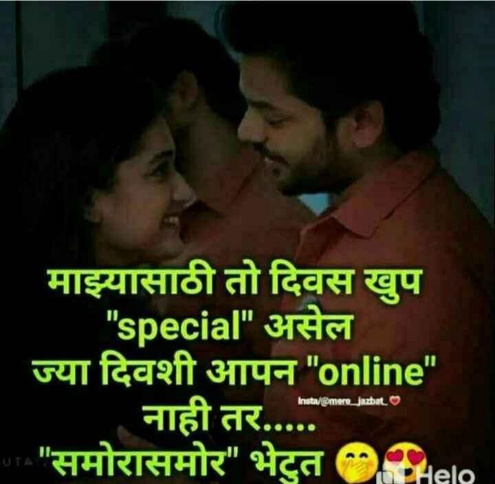 🌹प्रेमरंग - . माझ्यासाठी तो दिवस खुप special असेल Bu faqaft 3114 online नाही तर . . . . . or समोरासमोर भेटुत Insta / @ mere _ jazbat - ShareChat