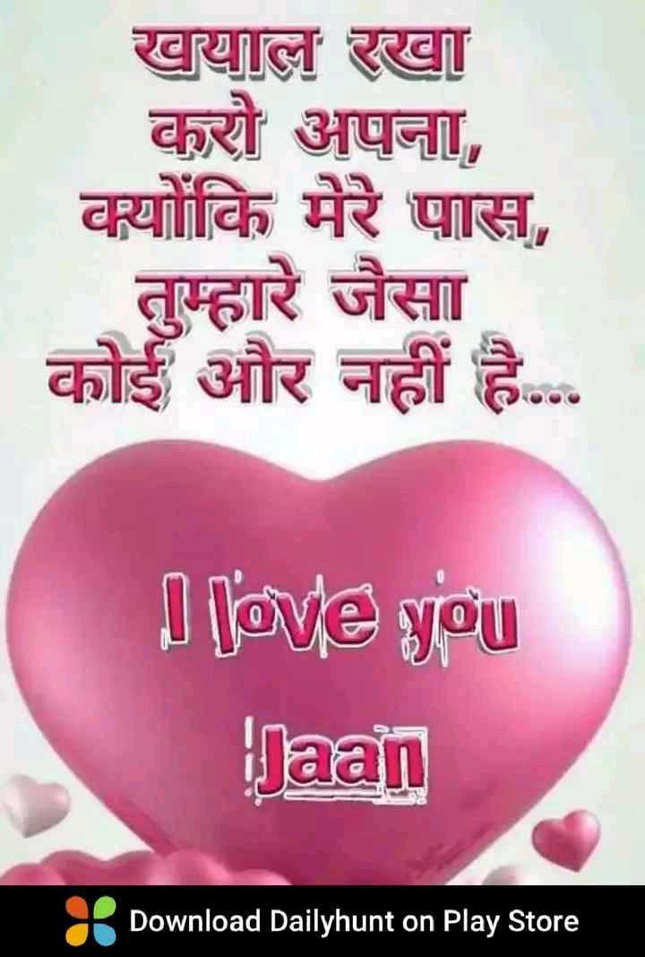 🌹प्रेमरंग - खयाल रखा करो अपना , क्योंकि मेरे पास , तुम्हारे जैसा कोई और नहीं है . . . I love you Jaan Download Dailyhunt on Play Store - ShareChat