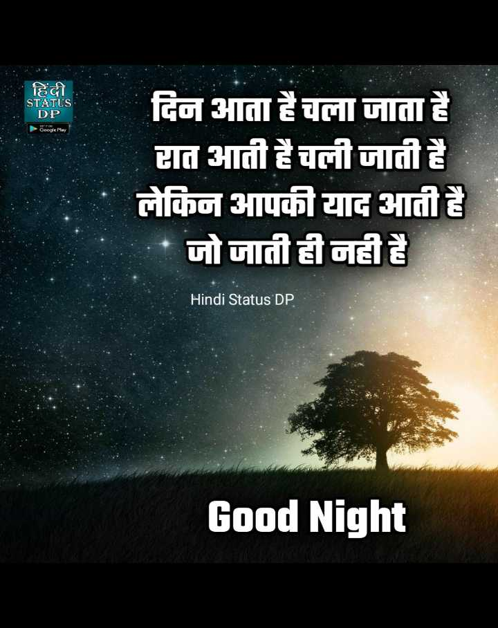 🌹प्रेमरंग - हिंदी STATUS DP Google Play दिन आता है चला जाता है रात आती है चली जाती है लेकिन आपकी याद आती है जो जाती ही नहीं है Hindi Status DP Good Night - ShareChat