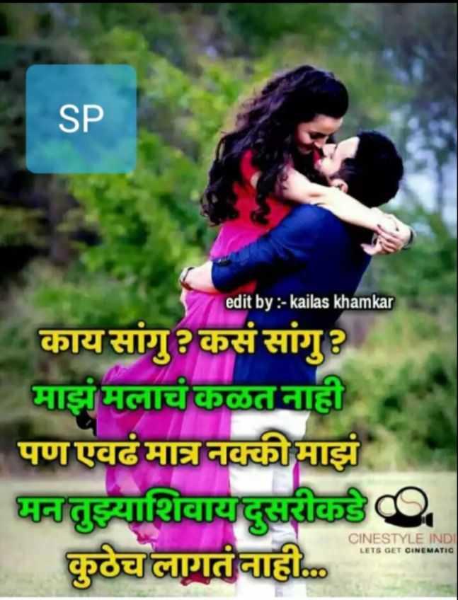 🌹प्रेमरंग - SP edit by : - kailas khamkar काय सांगु ? कसं सांगु माझामलाचं कळत नाही पण एवढं मात्र नक्कीमाझं धनतुझ्याशिवाय दुसरीकडे कुठेच लागत नाही . . CINESTYLE INDI LETS GET CINEMATIC - ShareChat