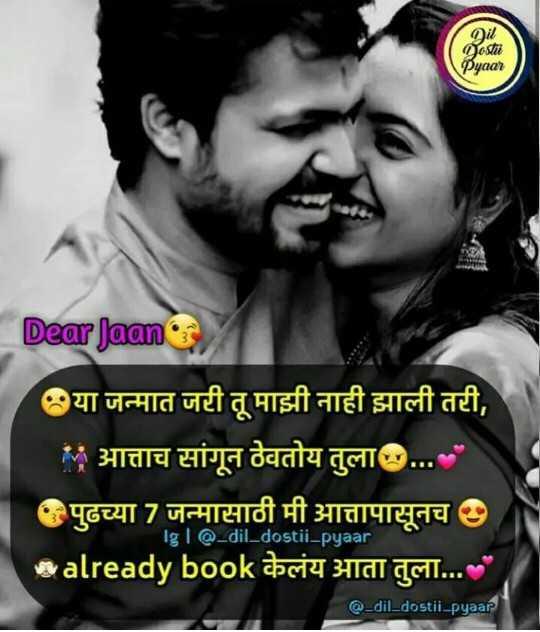 🌹प्रेमरंग - Gil J 2yaa Dear Jaan या जन्मात जरी तू माझी नाही झाली तरी , ' : आत्ताच सांगून ठेवतोय तुला . . . पुढच्या 7 जन्मासाठी मी आत्तापासूनच Ig 1 @ _ dil _ dostii _ pyaar already book केलंय आता तुला . . . @ _ dil _ dostii - pyaar - ShareChat