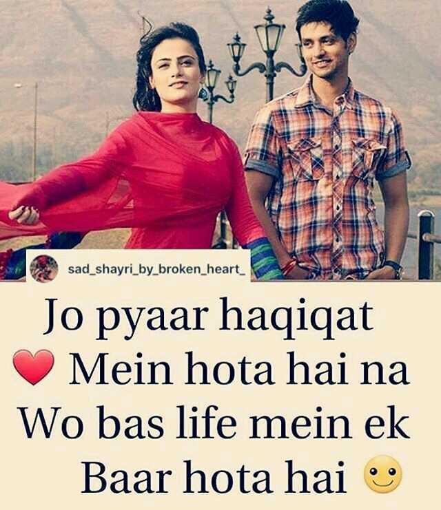 🌹प्रेमरंग - sad _ shayri _ by _ broken _ heart Jo pyaar haqiqat Mein hota hai na Wo bas life mein ek Baar hota hai - ShareChat