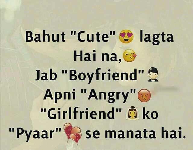 🌹प्रेमरंग - Bahut Cute Os lagta Hai na , Jab Boyfriend Apni Angry O Girlfriend ko Pyaar se manata hai . - ShareChat