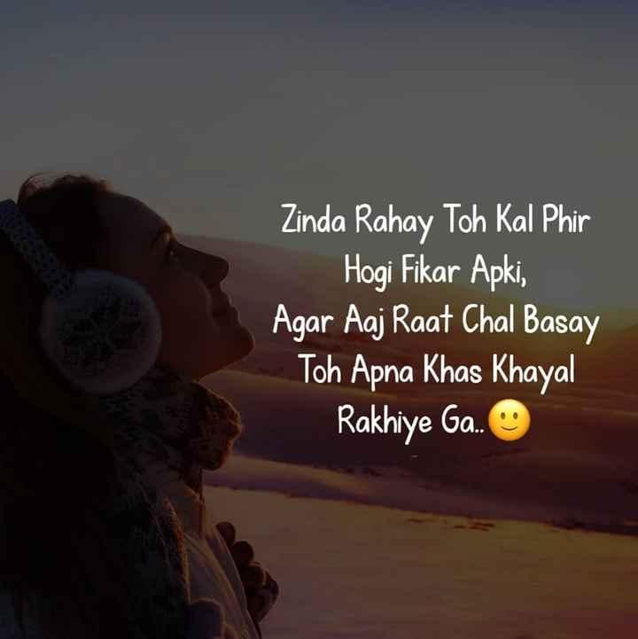 🌹प्रेमरंग - Zinda Rahay Toh Kal Phir Hogi Fikar Apki , Agar Aaj Raat Chal Basay Toh Apna Khas Khayal Rakhiye Ga . - ShareChat