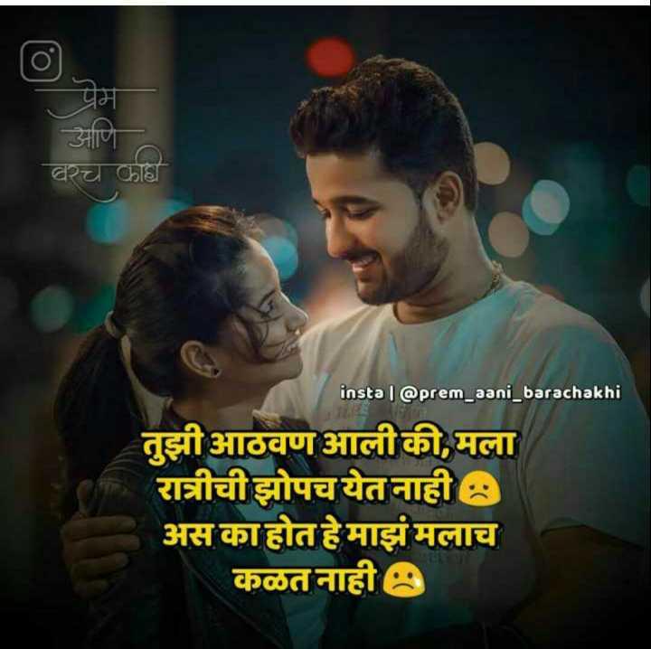 🌹प्रेमरंग - प्रेम वरच काही instal @ prem _ aani _ barachakhi तुझी आठवण आली की , मला रात्रीची झोपच येत नाही अस का होत हे माझं मलाच कळत नाही - ShareChat