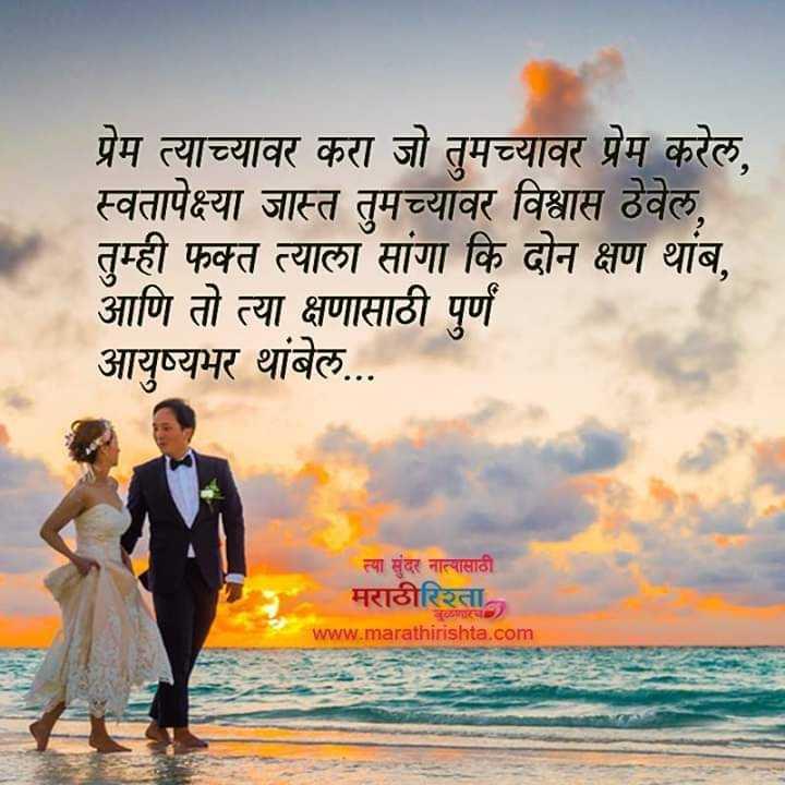 🌹प्रेमरंग - प्रेम त्याच्यावर करा जो तुमच्यावर प्रेम करेल , स्वतापेक्ष्या जास्त तुमच्यावर विश्वास ठेवेल , तुम्ही फक्त त्याला सांगा कि दोन क्षण थांब , आणि तो त्या क्षणासाठी पुर्ण आयुष्यभर थांबेल . . . त्या सुंदर नात्यासाठी मराठीरिश्ता www . marathirishta . com - ShareChat