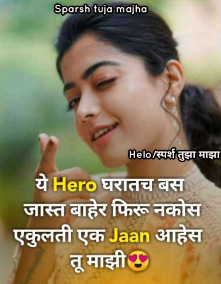 🌹प्रेमरंग - Sparsh tuja majha / स्पर्श तुझा माझा ये Hero घरातच बस जास्त बाहेर फिरू नकोस एकुलती एक Jaan आहेस तू माझी - ShareChat
