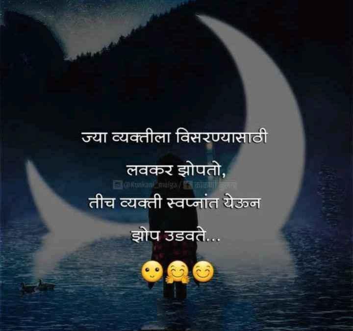 🌹प्रेमरंग - ज्या व्यक्तीला विसरण्यासाठी लवकर झोपतो , तीच व्यक्ती स्वप्नांत येऊन झोप उडवते . . . Befunkani mulga / कोळी - ShareChat