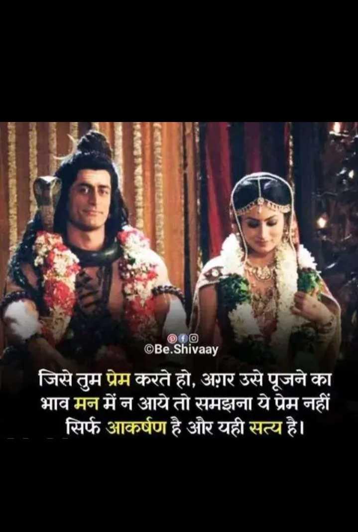 🌹प्रेमरंग - ©Be . Shivaay जिसे तुम प्रेम करते हो , अग़र उसे पूजने का भाव मन में न आये तो समझना ये प्रेम नहीं सिर्फ आकर्षण है और यही सत्य है । - ShareChat