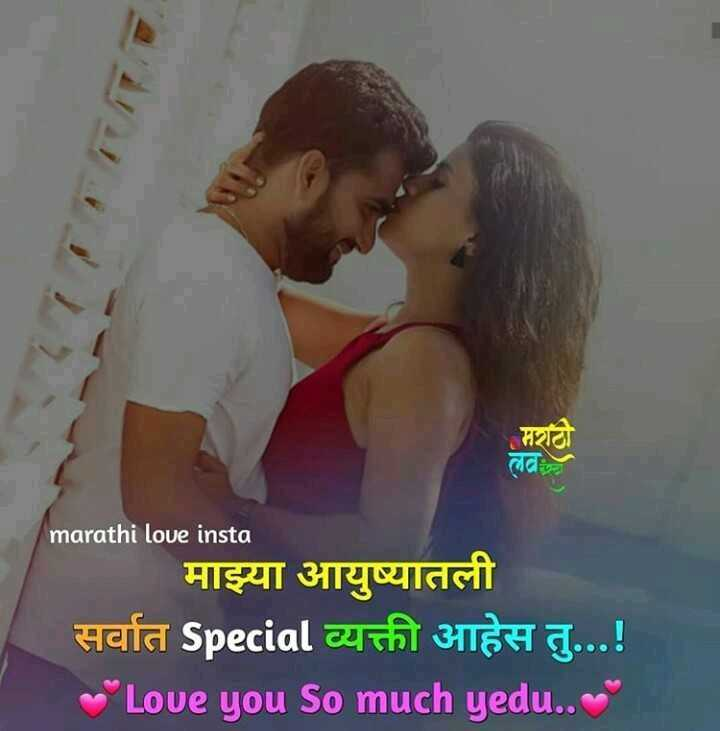 🌹प्रेमरंग - मराठा marathi love insta माझ्या आयुष्यातली सर्वात Special व्यक्ती आहेस तु . . . ! • Love you so much yedu . . - ShareChat