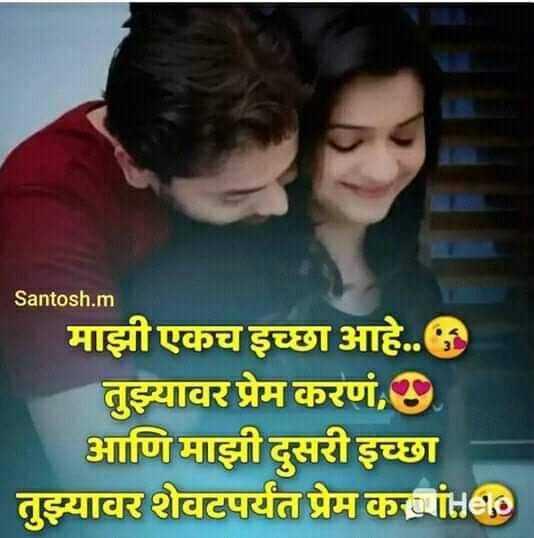 🌹प्रेमरंग - Santosh . m माझी एकच इच्छा आहे . . . तुझ्यावर प्रेम करणं , आणि माझी दुसरी इच्छा तुझ्यावर शेवटपर्यंत प्रेम करता - ShareChat