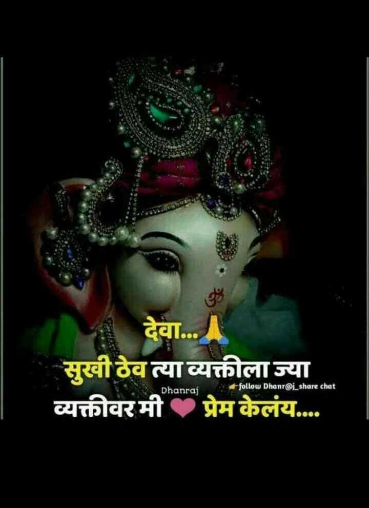 🌹प्रेमरंग -   देवा . . . I सुखी ठेव त्या व्यक्तीला ज्या व्यक्तीवर मी प्रेम केलंय . . . . Dhanraj # follou Dhanr @ j _ share chat - ShareChat