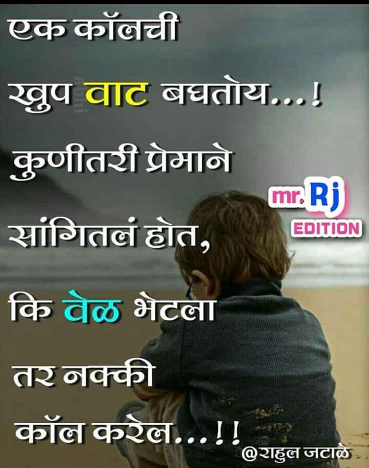 🌹प्रेमरंग - एक कॉलची खुप वाट बघतोय . . . ! कुणीतरी प्रेमाने mr . Rj सांगितलं होत , कि वेळ भेटला तर नक्की कॉल करेल . . . ! ! EDITION @ राहुल जटाळे - ShareChat