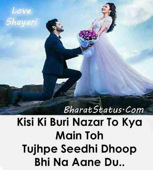 🌹प्रेमरंग - Love Shayari Bharat Status . com Kisi Ki Buri Nazar To Kya Main Toh Tujhpe Seedhi Dhoop Bhi Na Aane Du . . - ShareChat