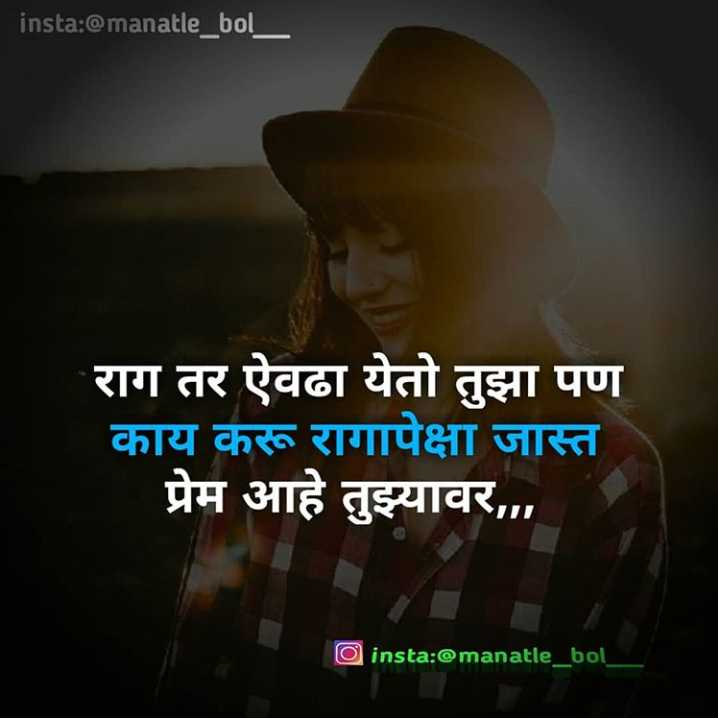 🌹प्रेमरंग - insta : @ manatle _ bol _ राग तर ऐवढा येतो तुझा पण काय करू रागापेक्षा जास्त प्रेम आहे तुझ्यावर , O insta : @ manatle bol - ShareChat