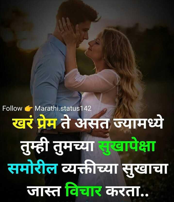 🌹प्रेमरंग - Follow Marathi . status 142 खरं प्रेम ते असत ज्यामध्ये तुम्ही तुमच्या सुखापेक्षा समोरील व्यक्तीच्या सुखाचा जास्त विचार करता . . - ShareChat