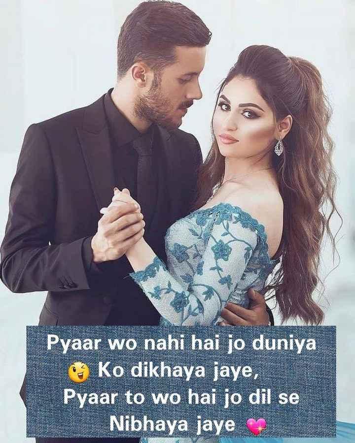 🌹प्रेमरंग - ER Pyaar wo nahi hai jo duniya Ko dikhaya jaye , Pyaar to wo hai jo dil se Nibhaya jaye WWW - ShareChat