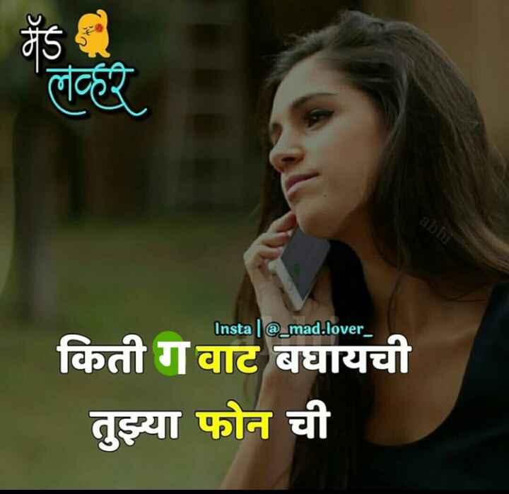 🌹प्रेमरंग - ऑS लेव्हरे , abhi Insta @ _ mad . lover _ किती गवाट बघायची तुझ्या फोन ची - ShareChat
