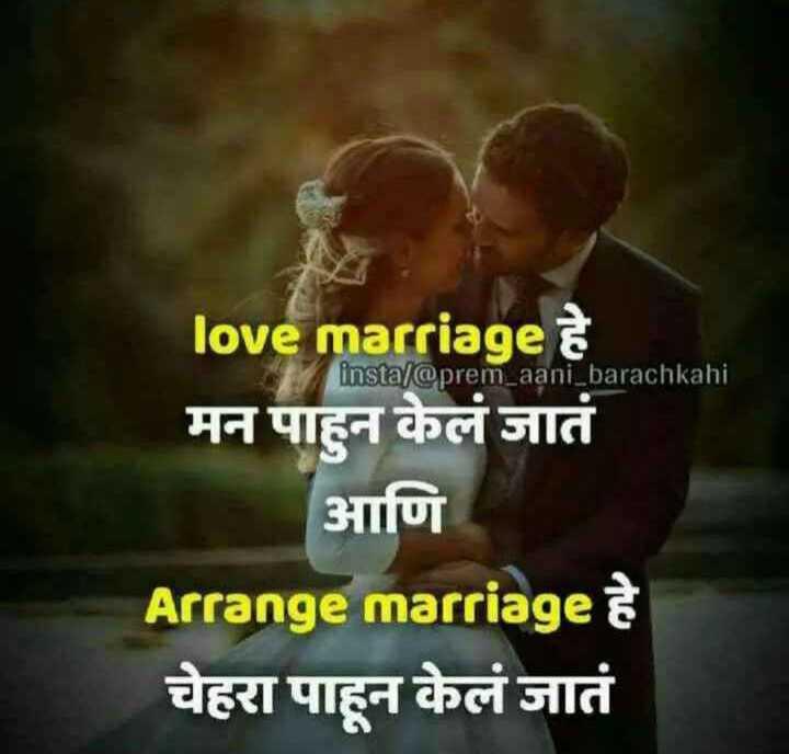 🌹प्रेमरंग - insta / @ prem aani _ barachkahi love marriage हे मन पाहुन केलं जातं आणि Arrange marriage हे चेहरा पाहून केलं जातं - ShareChat