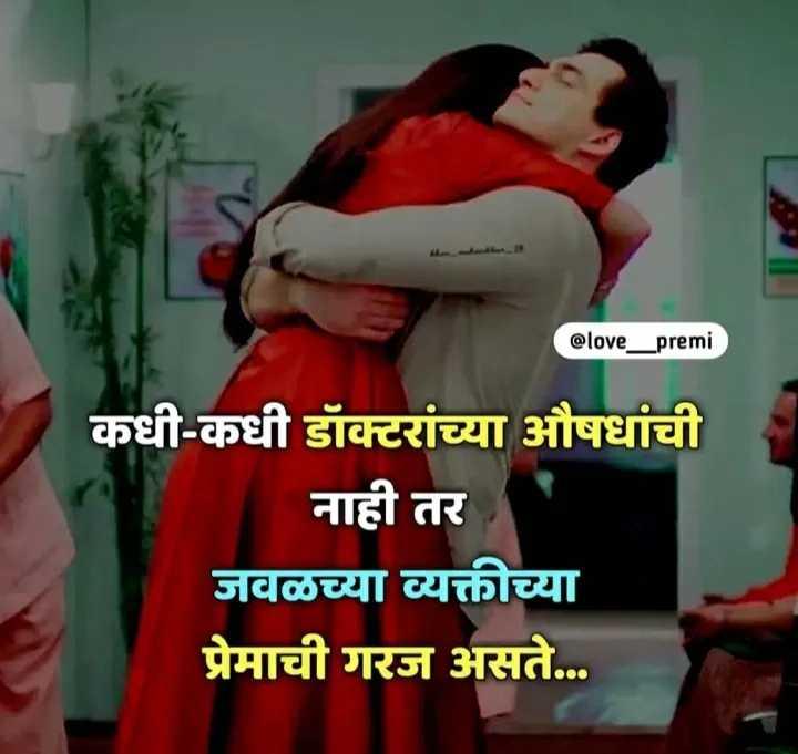 🌹प्रेमरंग - @ love _ premi कधी - कधी डॉक्टरांच्या औषधांची नाही तर जवळच्या व्यक्तीच्या प्रेमाची गरज असते . . . - ShareChat