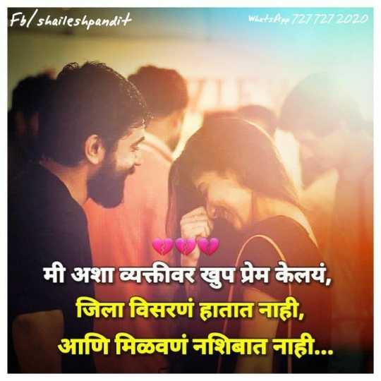 💗प्रेम / मैत्री स्टेट्स - Fbl Shaileshpandit WhatsApp 7277272020 मी अशा व्यक्तीवर खुप प्रेम केलयं , जिला विसरणं हातात नाही , आणि मिळवणं नशिबात नाही . . . - ShareChat