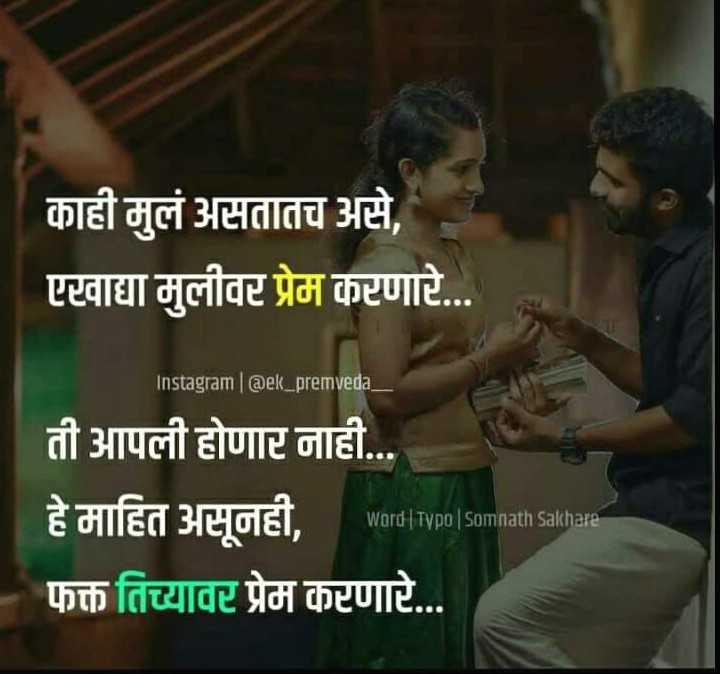 💗प्रेम / मैत्री स्टेट्स - काही मुलं असतातच असे , एखाद्या मुलीवर प्रेम करणारे . . . Instagram @ ek _ premveda _ _ ती आपली होणार नाही . . हे माहित असूनही , verdivywo Samat Sakhare फक्त तिच्यावर प्रेम करणारे . . . Word Typo Somnath Sakhare - ShareChat