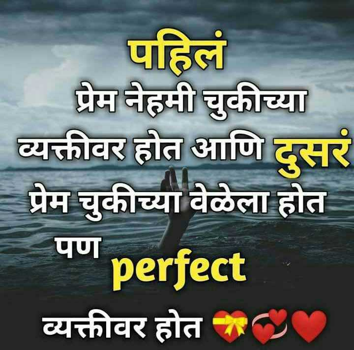 💗प्रेम / मैत्री स्टेट्स - पहिलं प्रेम नेहमी चुकीच्या व्यक्तीवर होत आणि दुसरं प्रेम चुकीच्या वेळेला होत पण qur perfect व्यक्तीवर होत 7 - ShareChat