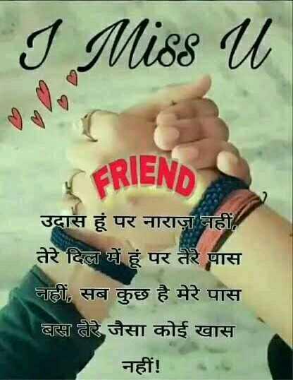 💗प्रेम / मैत्री स्टेट्स - I Miss U FRIEND उदास हूं पर नाराज़ नहीं , तेरे दिल में हूं पर तेरे पास नहीं , सब कुछ है मेरे पास बस तेरे जैसा कोई खास नहीं ! - ShareChat