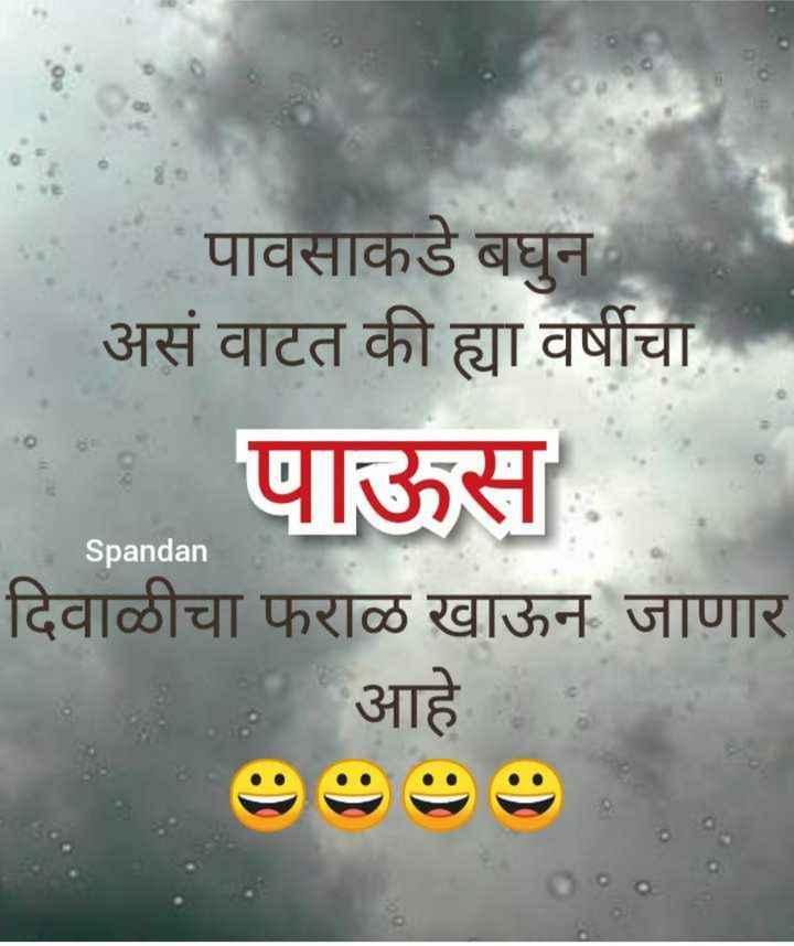 💗प्रेम / मैत्री स्टेट्स - पावसाकडे बघुन असं वाटत की ह्या वर्षीचा पाऊस दिवाळीचा फराळ खाऊन जाणार आहे Spandan - ShareChat
