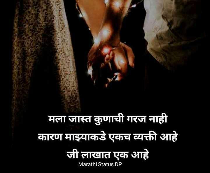 💗प्रेम / मैत्री स्टेट्स - मला जास्त कुणाची गरज नाही कारण माझ्याकडे एकच व्यक्ती आहे जी लाखात एक आहे Marathi Status DP - ShareChat