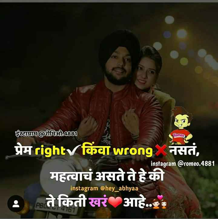 💗प्रेम / मैत्री स्टेट्स - Romeo instagram @ romeo . 4881 इंस्टाग्रामरीमिमी . 4881 Samme प्रेम rightv किंवा wrong नसतं , महत्वाचं असते ते हे की ते किती खरं आहे . . ? ' instagram @ hey _ abhyaa - ShareChat
