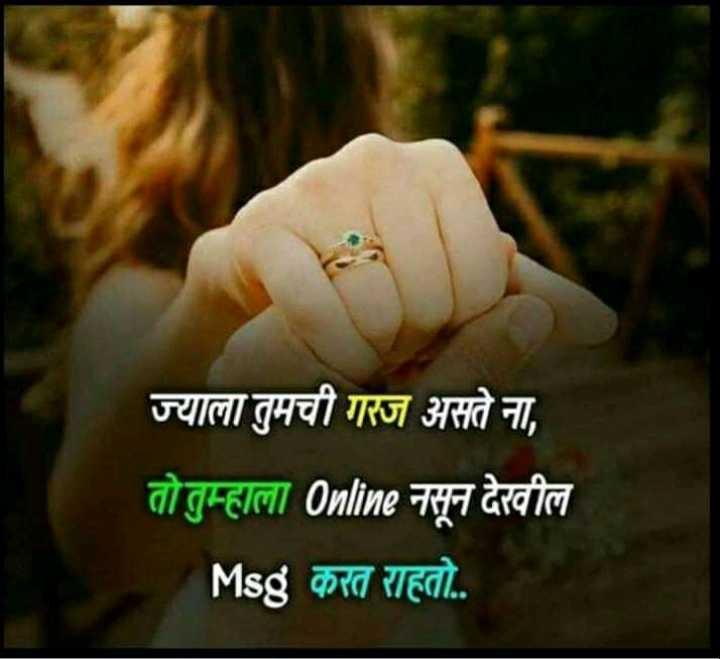 💗प्रेम / मैत्री स्टेट्स - ज्याला तुमची गरज असते ना , तो तुम्हाला Online नसून देखील Msg करत राहतो . . - ShareChat