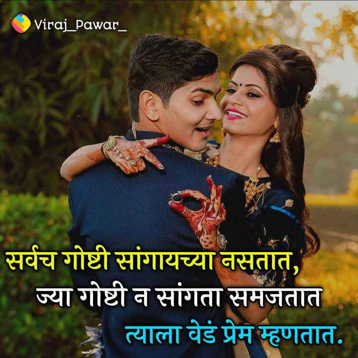 💗प्रेम / मैत्री स्टेट्स - Viraj _ Pawar _ सर्वच गोष्टी सांगायच्या नसतात , ज्या गोष्टी न सांगता समजतात का त्याला वेडं प्रेम म्हणतात . - ShareChat