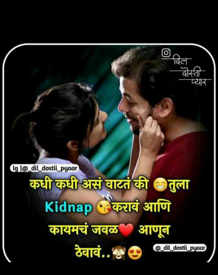 💗प्रेम / मैत्री स्टेट्स - दोस्ती lg l @ _ dil _ dostii _ pyaar कधी कधी असं वाटतं की तुला Kidnap करावं आणि कायमचं जवळ आणून ठेवावं . . @ _ dil _ dostii _ pyaar - ShareChat