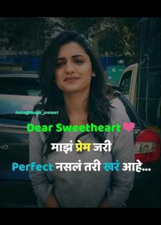 💗प्रेम / मैत्री स्टेट्स - Insta @ tuzija _ premat Dear Sweetheart माझं प्रेम जरी Perfect नसलं तरी खरं आहे . - ShareChat