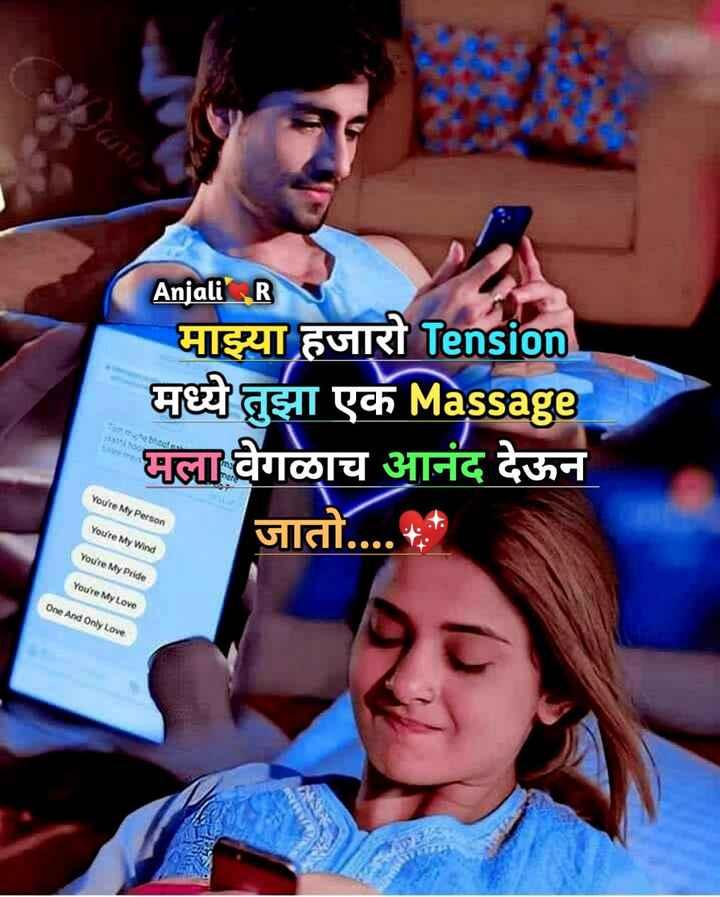 💗प्रेम / मैत्री स्टेट्स - Anjali R HEAT GIRT Tension मध्ये तुझा एक Massage घा वेगळाच आनंद देऊन जातो . . . . You ' re My Person You ' re My Wind You ' re My Pride You ' re My Love One And Only Love - ShareChat
