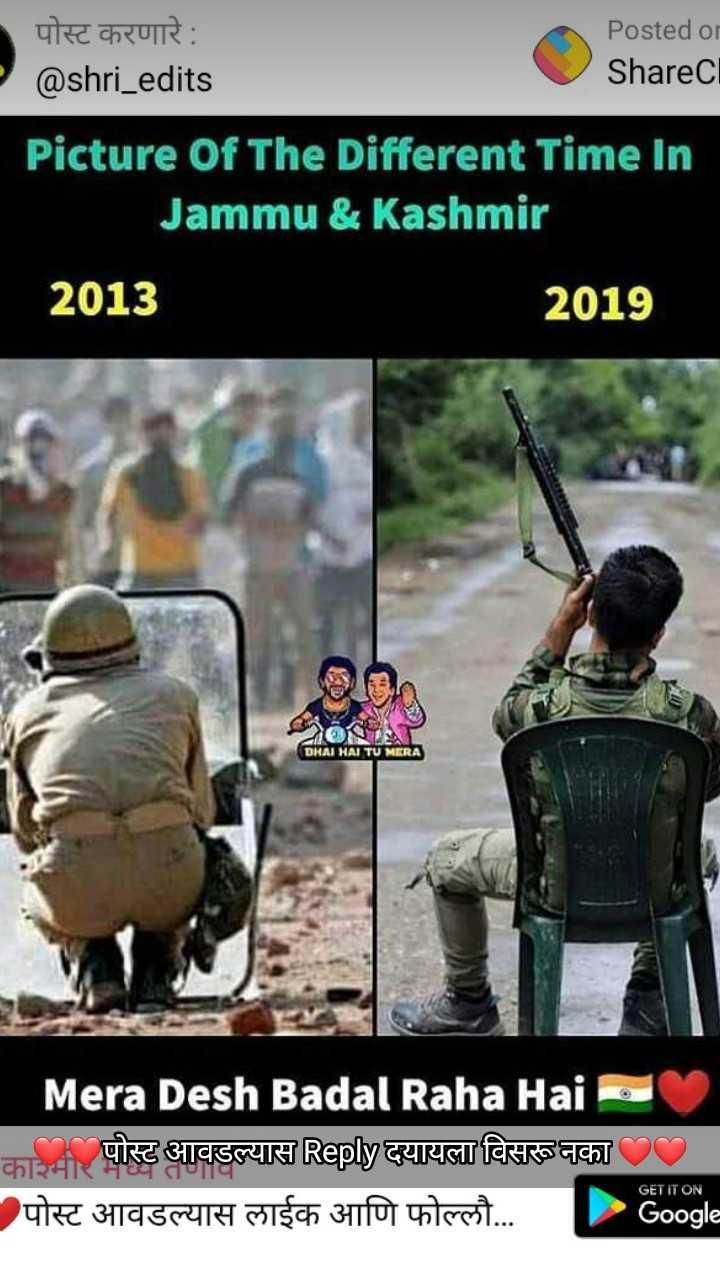 💗प्रेम / मैत्री स्टेट्स - पोस्ट करणारे : Posted or @ shri _ edits Share Picture Of The Different Time In Jammu & Kashmir 2013 2019 DHAI MAI TU MERA Mera Desh Badal Raha Hai का पोस्ट आवडल्यास Reply दयायला विसरू नका पोस्ट आवडल्यास लाईक आणि फोल्लौ . . . GET IT ON Google - ShareChat