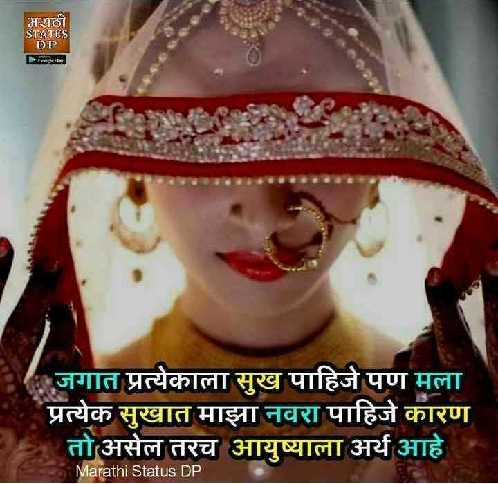 💗प्रेम / मैत्री स्टेट्स - मराठी STATUS DP जगात प्रत्येकाला सुख पाहिजे पण मला प्रत्येक सुखात माझा नवरा पाहिजे कारण तो असेल तरच आयुष्याला अर्य आहे Marathi Status DP - ShareChat