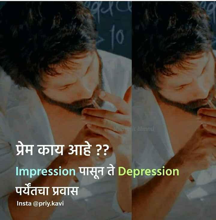 💗प्रेम / मैत्री स्टेट्स - Siureticbhumi प्रेम काय आहे ? ? Impression पासून ते Depression पर्यंतचा प्रवास Insta @ priy . kavi - ShareChat
