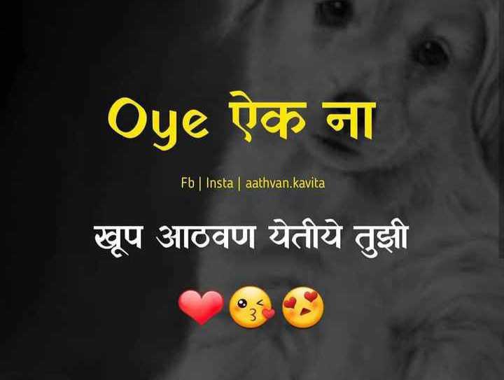 💗प्रेम / मैत्री स्टेट्स - Oye ऐक ना Fb | Insta | aathvan . kavita खूप आठवण येतीये तुझी - ShareChat