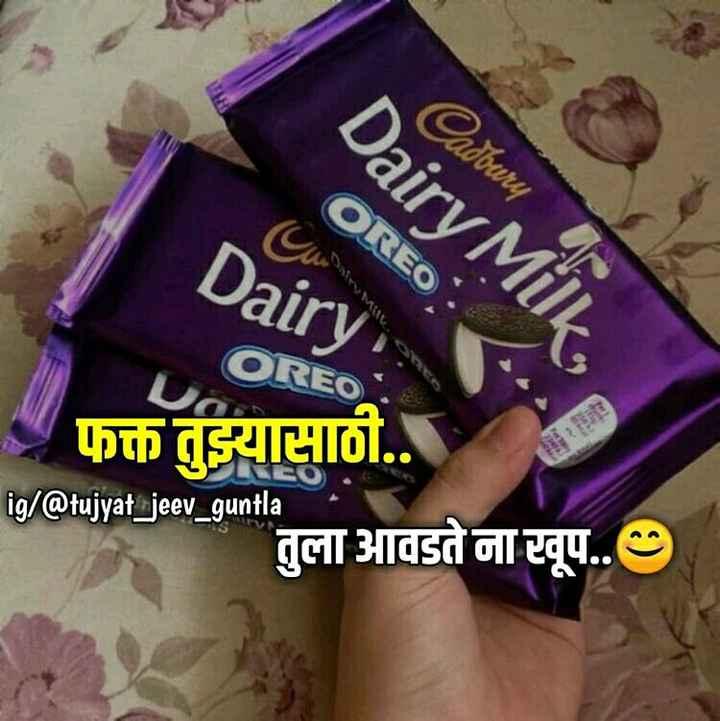 💗प्रेम / मैत्री स्टेट्स - Cadbury 4 Dairy Milk ORED : Dairy OREO ig / @ tujyat _ jeev _ guntla फक्त तुझ्यासाठी . . तुला आवडते ना खूप . . 9 - ShareChat