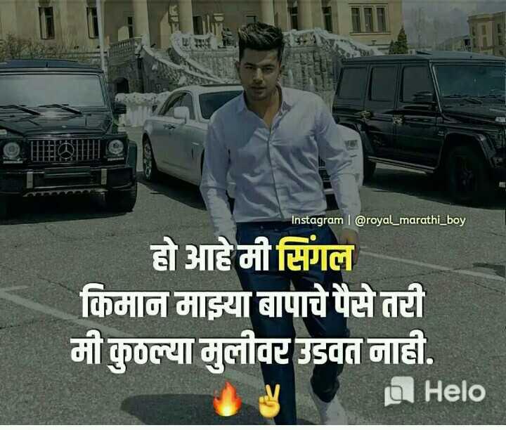 💗प्रेम / मैत्री स्टेट्स - Instagram I @ royal _ marathi _ boy हो आहे मी सिंगल किमान माझ्या बापाचे पैसे तरी मी कुठल्या मुलीवर उडवत नाही . - ShareChat
