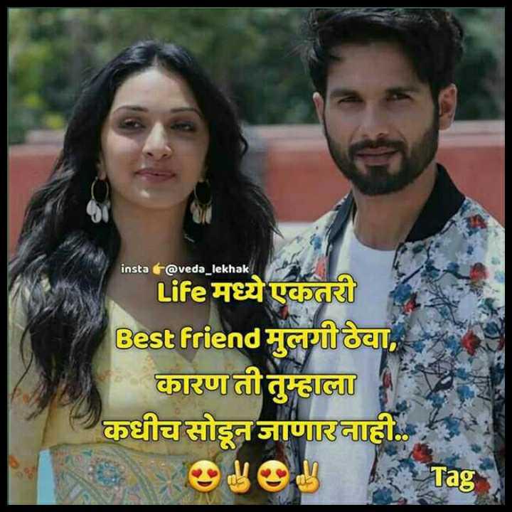 💗प्रेम / मैत्री स्टेट्स - insta @ veda _ lekhak Life मध्ये एकतरी Best friend मुलगी ठेवा , कारण ती तुम्हाला कधीच सोडून जाणारनाही . . - ShareChat