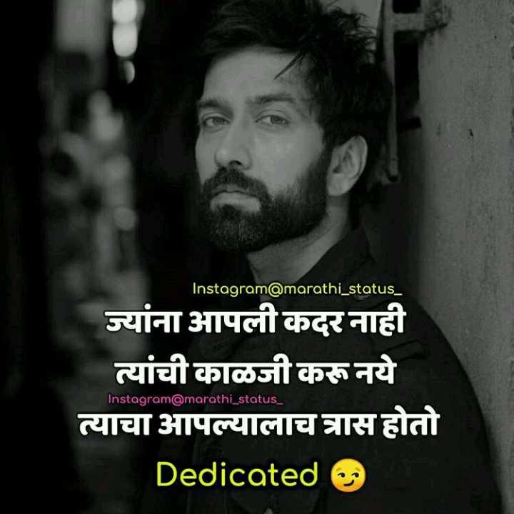 💗प्रेम / मैत्री स्टेट्स - Instagram @ marathi _ status _ ज्यांना आपली कदर नाही त्यांची काळजी करू नये त्याचा आपल्यालाच त्रास होतो Dedicated Instagram @ marathi _ status _ - ShareChat