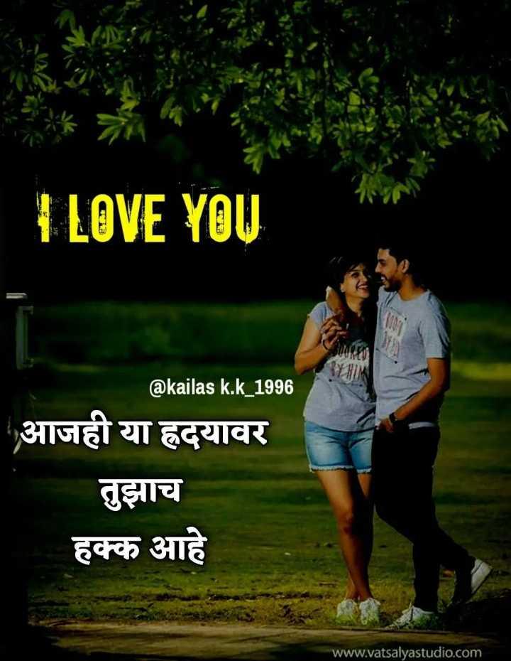 💗प्रेम / मैत्री स्टेट्स - I LOVE YOU @ kailas k . k _ 1996 आजही या हृदयावर तुझाच हक्क आहे www . vatsalyastudio . com - ShareChat
